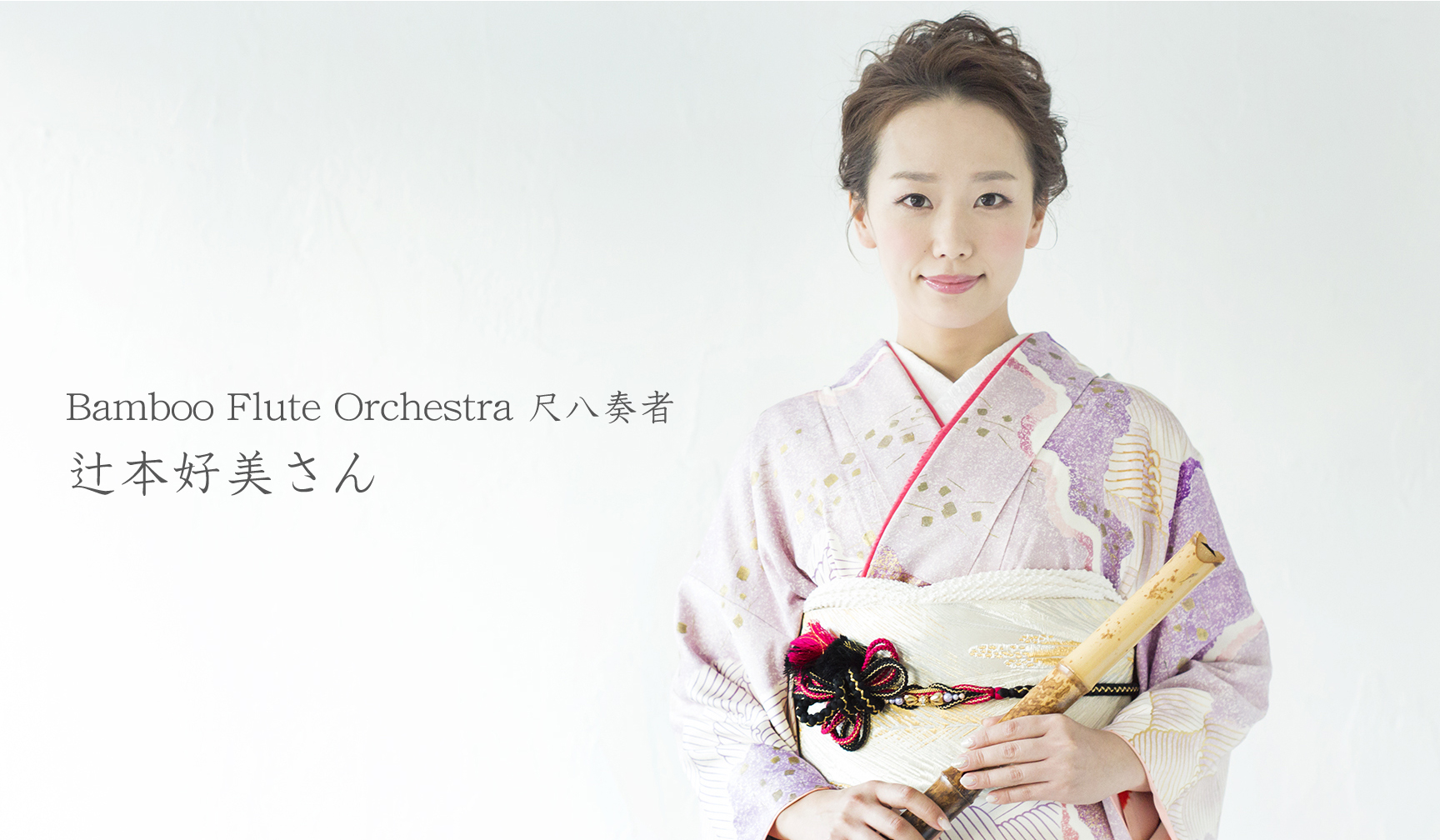 Bamboo Flute Orchestra 尺八奏者・辻本好美さん