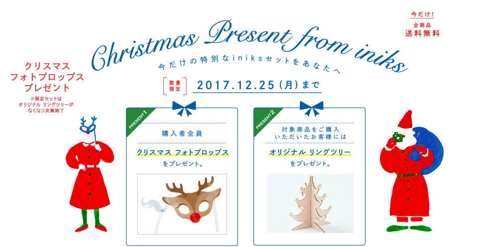 Christmas Present from iniks 今だけの特別なiniksセットをあなたへ 数量限定 2017.12.25(月)まで